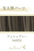 【アッシュグレー】生え際パーツ 手植えレース生地毛束 fl-bs0055