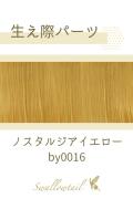 【ノスタルジアイエロー】生え際パーツ 手植えレース生地毛束 fl-by0016