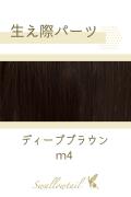 【ディープブラウン】生え際パーツ 手植えレース生地毛束 fl-m4