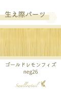 【ゴールドレモンフィズ】生え際パーツ 手植えレース生地毛束 fl-neg26