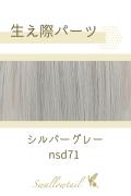 【シルバーグレー】生え際パーツ 手植えレース生地毛束 fl-nsd71