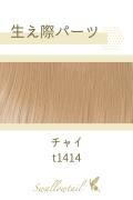 【チャイ】生え際パーツ 手植えレース生地毛束 fl-t1414
