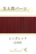 【レンガレッド】生え際パーツ 手植えレース生地毛束 fl-t1449