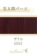 【ザクロ】生え際パーツ 手植えレース生地毛束 fl-t2315