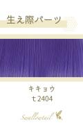 【キキョウ】生え際パーツ 手植えレース生地毛束 fl-t2404