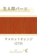 【キャロットオレンジ】生え際パーツ 手植えレース生地毛束 fl-t2735