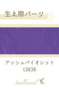 【アッシュバイオレット】生え際パーツ 手植えレース生地毛束 fl-t3838