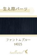 【ファントムブルー】生え際パーツ 手植えレース生地毛束 fl-t4025