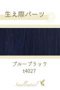 【ブルーブラック】生え際パーツ 手植えレース生地毛束 fl-t4027
