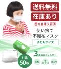 マスク(子どもサイズ)