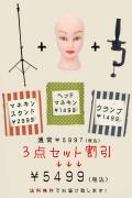 【3点セット割引】【送料無料♪】 訳ありヘッドマネキン/専用スタンド/卓上クランプ