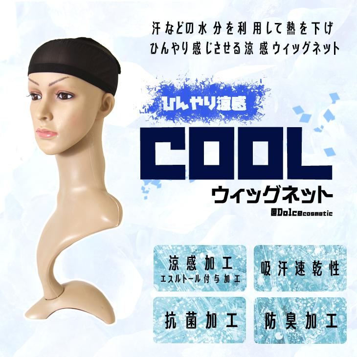 ひんやり涼感COOLウィッグネット【速乾・抗菌・防臭・…