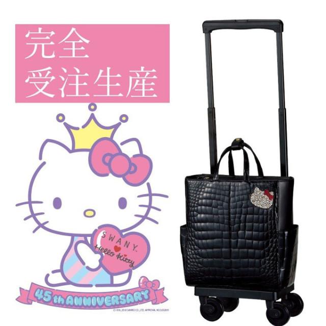 D-355 Hello Kitty 45th クロコダイル× スワロフスキー®・クリスタル  (M18) ブラック <4輪ストッパー付>