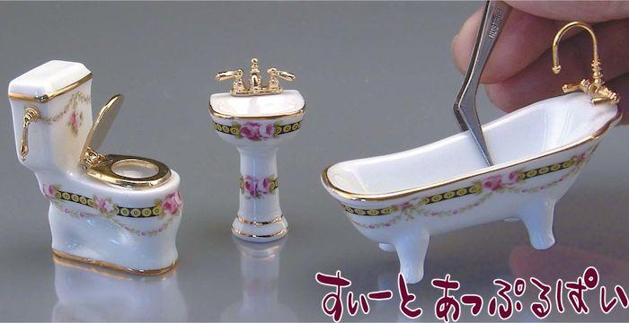 【ロイターポーセリン】【1/24 サイズ】 バスルーム3点セット ビクトリア RP1420-7