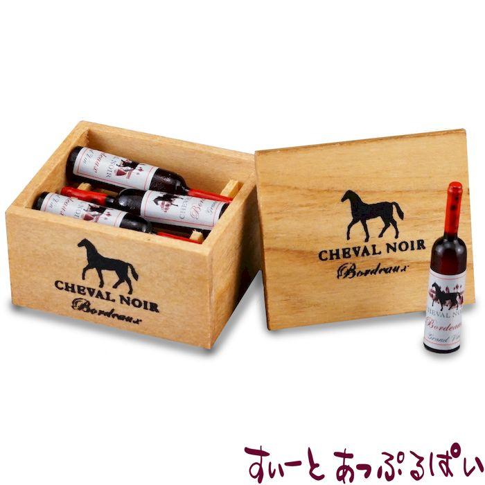 【ロイターポーセリン】 ミニワインボックスセット RP1853-6