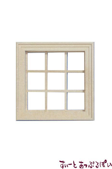 【1/12サイズ】  ドールハウス用 正方形9枠窓 屋内用窓枠付  SA7104