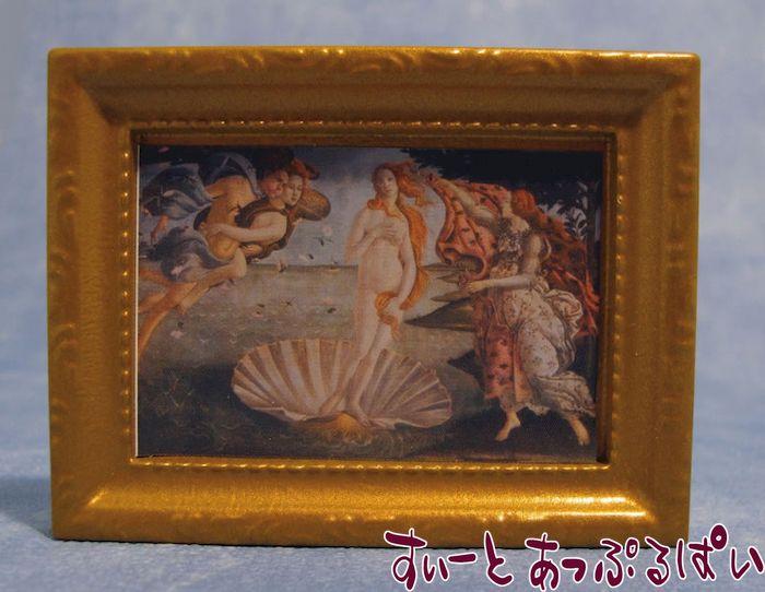 額入り絵画 ヴィーナス誕生 SAD959