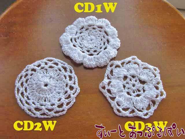 手編みのドイリー SMCD3W