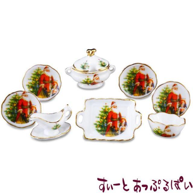【ロイターポーセリン】 9ピースディナーセット クリスマス RP1344-6