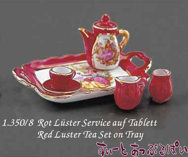 【ロイターポーセリン】 レッドラスターティーセット トレイ付き RP1350-5