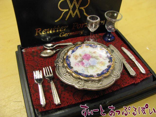 【ロイターポーセリン】 テーブルセッティング ロイヤルブルー RP1376-5