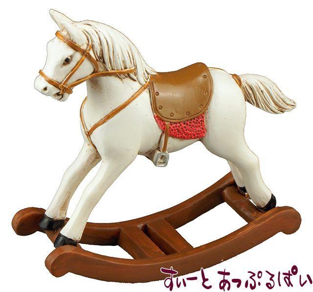 【ロイターポーセリン】 ロッキングホース 木馬 RP1759-0