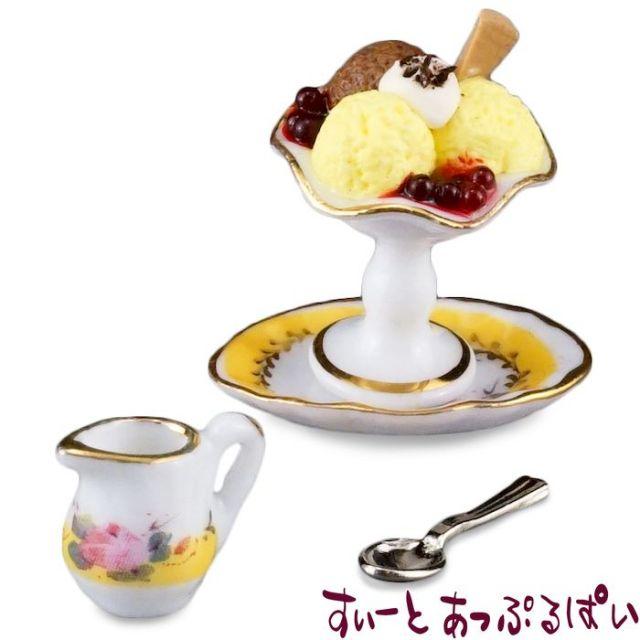 【ロイターポーセリン】 ブラックフォレスト アイスクリーム RP1778-5