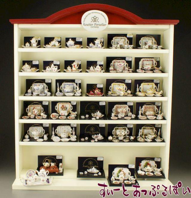 【ロイターポーセリン】 ドールハウス型 コレクションラック (ラックのみ) RP1803-1