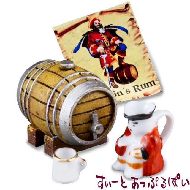 【ロイターポーセリン】 船長のラム酒 RP1809-5