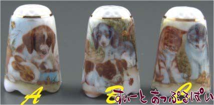 【ロイターポーセリン】【実寸大】 シンブル 犬猫うさぎ RP3256-3