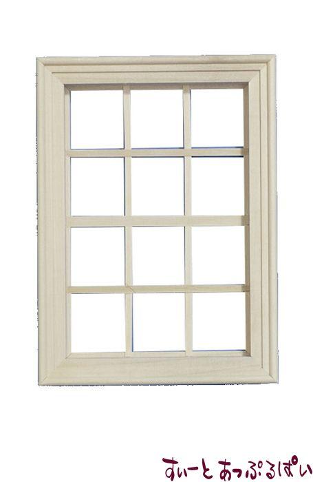 【在庫限り特価】【1/12サイズ】 ドールハウス用12枠窓 屋内用窓枠付き SA7105