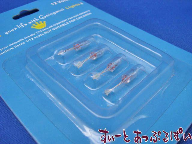 【12V照明】 交換用電球4個セット 差し込み型(大) MW786A40-B