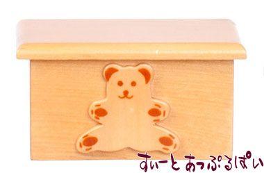 くまちゃんの木製おもちゃ箱 AZT6465