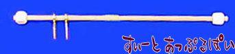 【米国製】【バーバラさんのカーテン用品】 木製カーテンポール  24cm 2本セット ネジフック付き BB60800