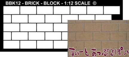 【1/12サイズ】 ステンシル ブリックブロック BCBBK12