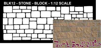 【1/12サイズ】 ステンシル ブロックストーン BCBLK12