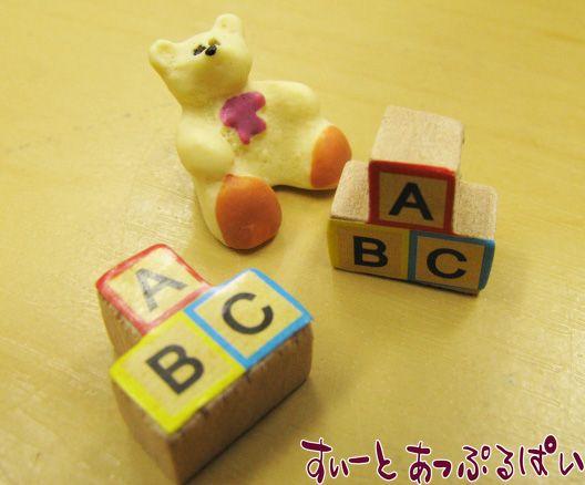 テディベア&ABCブロック その2 MWBM111-2