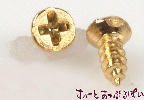 真鍮の極小ネジ 20個セット HW1106