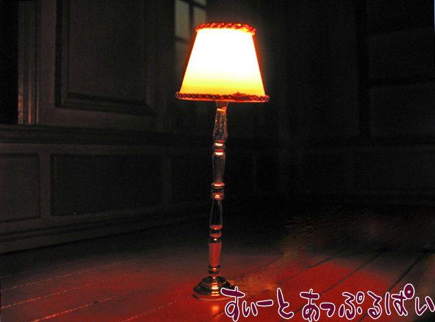 【1/24サイズ】【12V照明】 金のフロアースタンド HWH2718