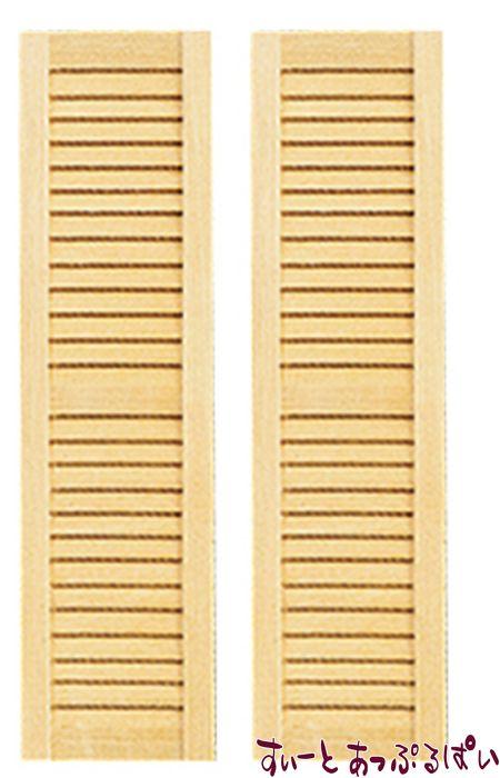 【1/24サイズ】 雨戸 HWH5025  CLA85025