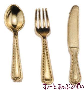 金のカトラリー 12本セット IM65336