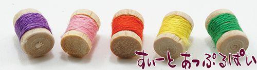 糸巻き 5色セット IM65443