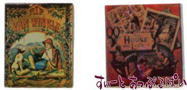 絵本 2冊セット IM65745
