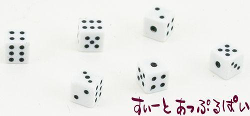 白いサイコロ 6個セット IM67040