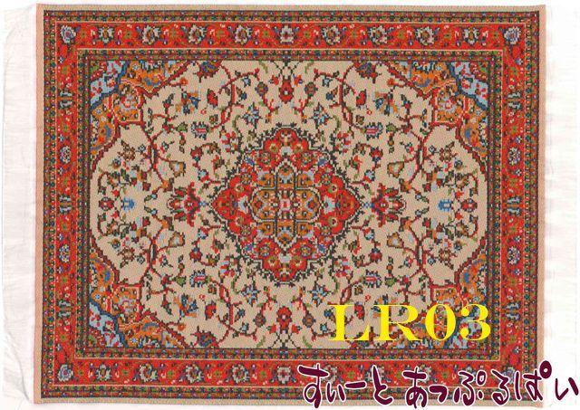 ミニチュアカーペット【大】 180 X 230 KPLR03