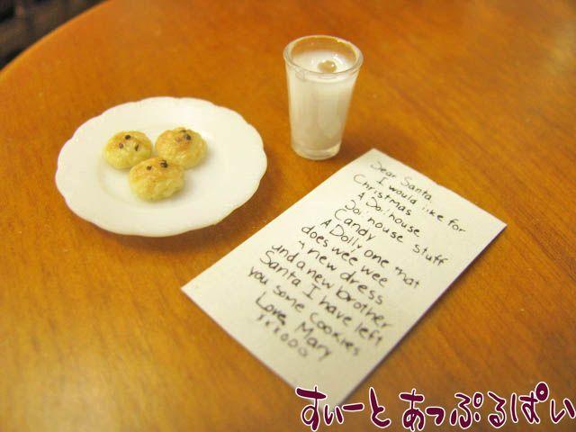 サンタさんへの手紙 クッキーとミルクもどうぞ MUL3045