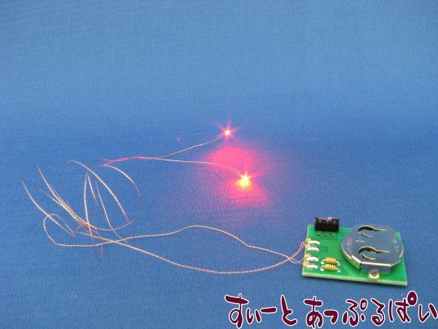 【電池式】【日本製】【赤色】 超小型LEDスポット照明 2灯  ワイヤー50cm OAD2-5050