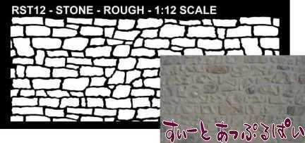 【1/12サイズ】 ステンシル ラフストーン BCRST12