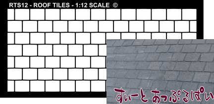 【1/24サイズ】 ステンシル 屋根瓦/スレート BCRTS24