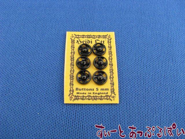 ハイジオット社製スナップボタン 6ケセット ブラック HO-XZ723